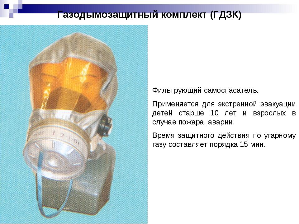 Газодымозащитный комплект (ГДЗК) Фильтрующий самоспасатель. Применяется для э...