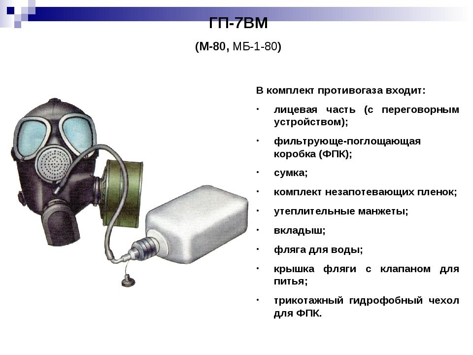 ГП-7ВМ (М-80, МБ-1-80) В комплект противогаза входит: лицевая часть (с перего...