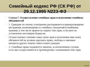 Семейный кодекс РФ (СК РФ) от 29.12.1995 N223-ФЗ Статья 7. Осуществление семе