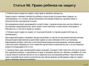 Статья 56. Право ребенка на защиту 1. Ребенок имеет право на защиту своих пра