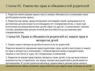 Статья 61. Равенство прав и обязанностей родителей 1. Родители имеют равные п