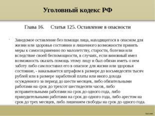 Уголовный кодекс РФ Глава 16. Статья 125. Оставление в опасности Заведомое ос