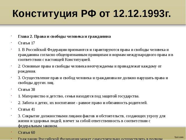 Конституция РФ от 12.12.1993г. Глава 2. Права и свободы человека и гражданина...