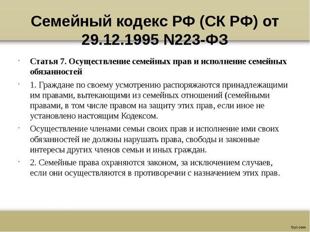 Семейный кодекс РФ (СК РФ) от 29.12.1995 N223-ФЗ Статья 7. Осуществление семе...