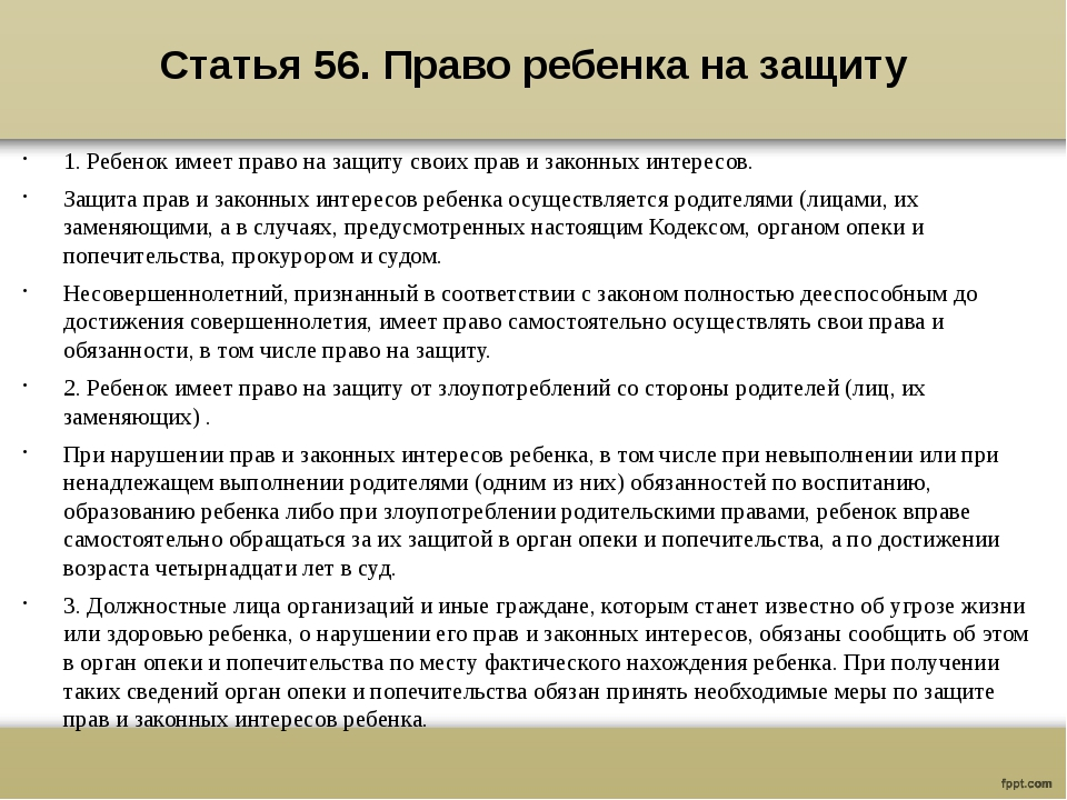 Статья 56. Право ребенка на защиту 1. Ребенок имеет право на защиту своих пра...