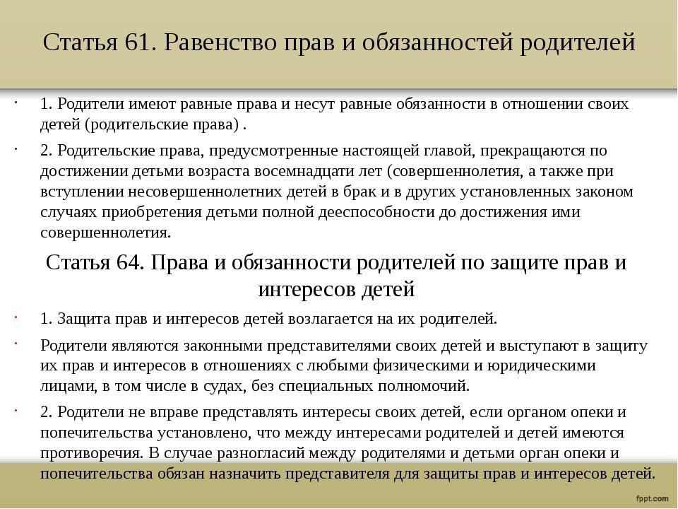 Статья 61. Равенство прав и обязанностей родителей 1. Родители имеют равные п...