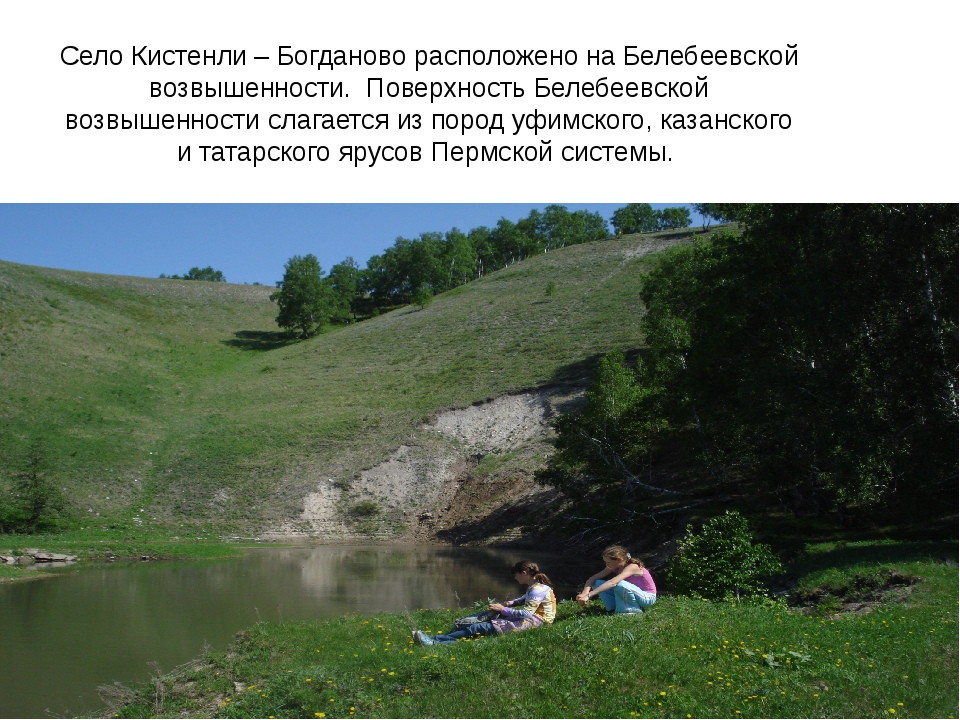 Cело Кистенли – Богданово расположено на Белебеевской возвышенности. Поверхно...