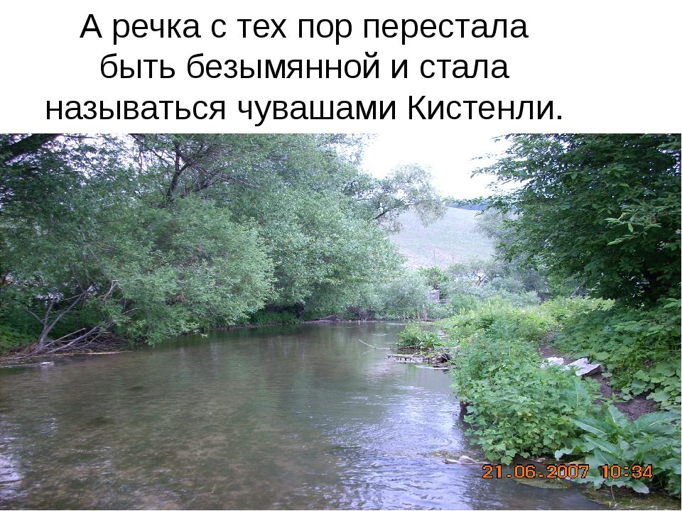 А речка с тех пор перестала быть безымянной и стала называться чувашами Кисте...