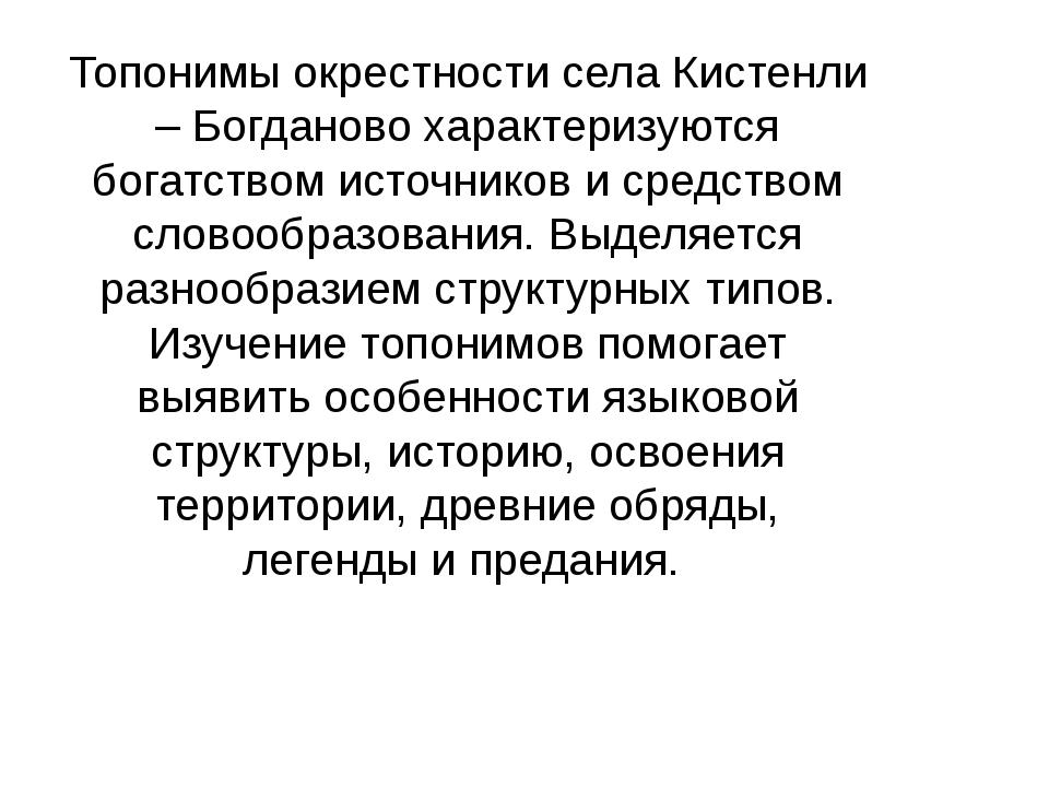 Топонимы окрестности села Кистенли – Богданово характеризуются богатством ист...