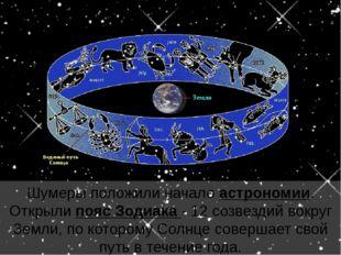 Шумеры положили начало астрономии. Открыли пояс Зодиака - 12 созвездий вокруг
