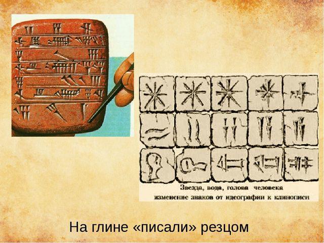 На глине «писали» резцом