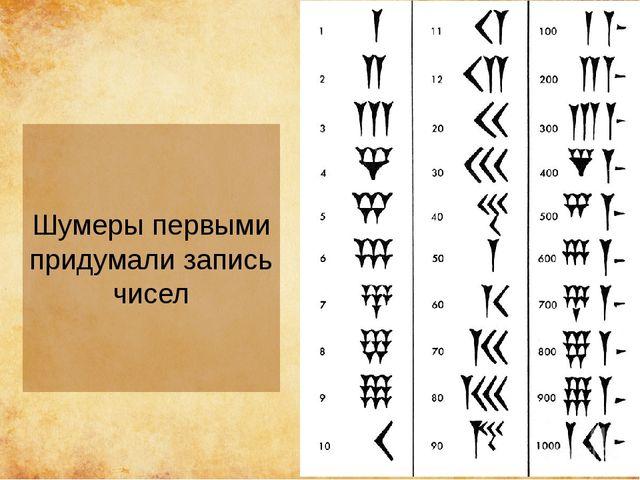 Шумеры первыми придумали запись чисел