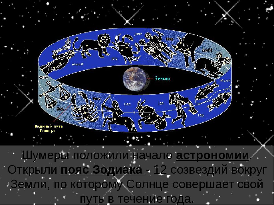 Шумеры положили начало астрономии. Открыли пояс Зодиака - 12 созвездий вокруг...