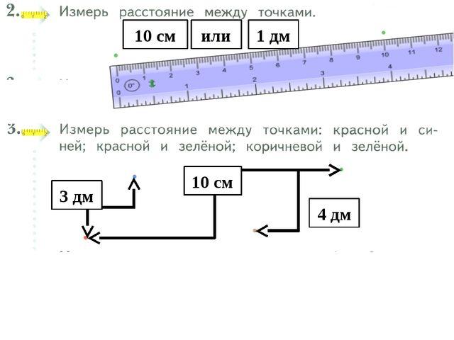 10 см или 1 дм 3 дм 10 см 4 дм