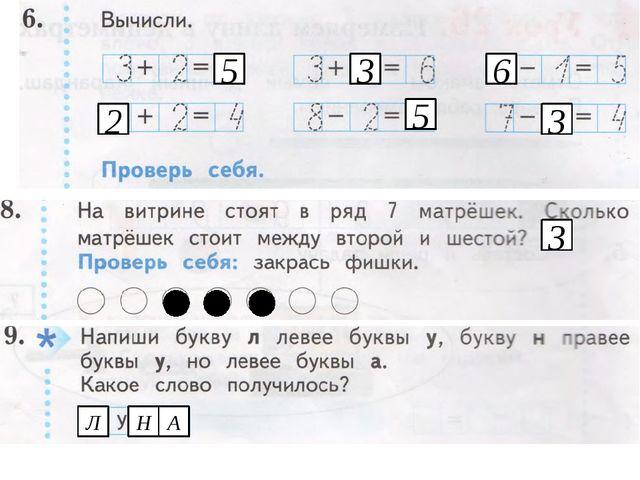 5 2 3 5 6 3 3 Л Н А