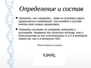 Определение и состав Углеводы, или сахариды, - одна из основных групп органич