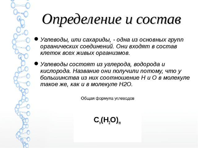 Определение и состав Углеводы, или сахариды, - одна из основных групп органич...
