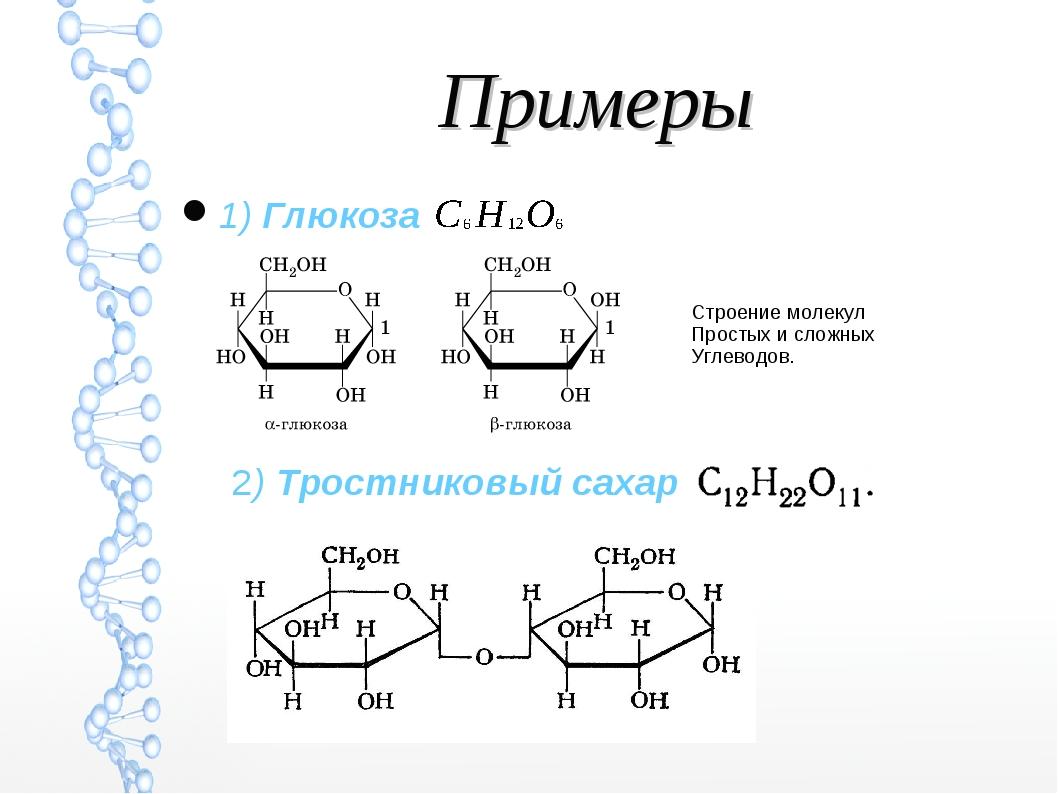 Примеры 1) Глюкоза 2) Тростниковый сахар Строение молекул Простых и сложных У...