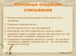 Основные операции списывания 1. Читаем слово или предложение, чтобы понять ег