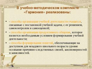 В учебно-методическом комплекте «Гармония» реализованы: - способы организации