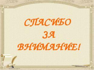СПАСИБО ЗА ВНИМАНИЕ! * 1 1