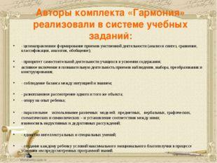 Авторы комплекта «Гармония» реализовали в системе учебных заданий: - целенапр