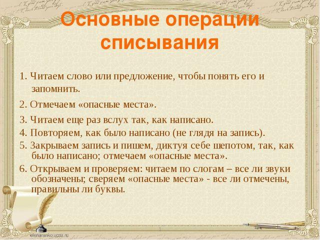 Основные операции списывания 1. Читаем слово или предложение, чтобы понять ег...