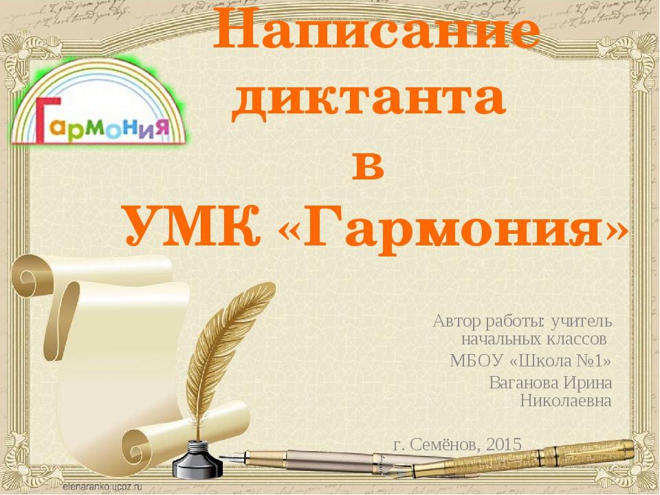 Написание диктанта в УМК «Гармония» Автор работы: учитель начальных классов М...