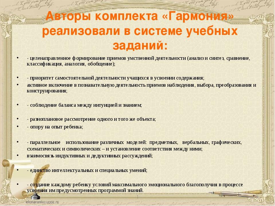 Авторы комплекта «Гармония» реализовали в системе учебных заданий: - целенапр...