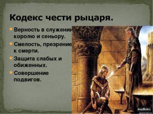 Верность в служении королю и сеньору. Смелость, презрение к смерти. Защита сл