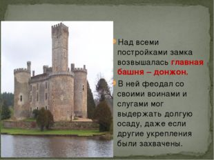 Над всеми постройками замка возвышалась главная башня – донжон. В ней феодал