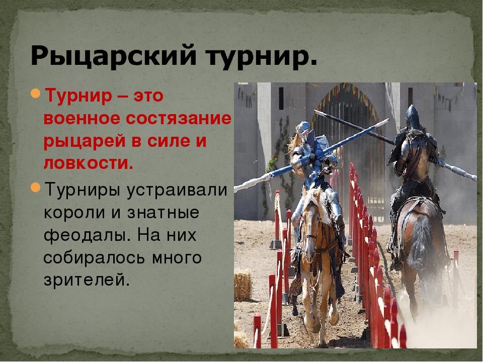 Турнир – это военное состязание рыцарей в силе и ловкости. Турниры устраивали...