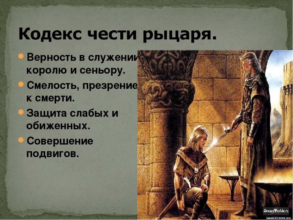 Верность в служении королю и сеньору. Смелость, презрение к смерти. Защита сл...