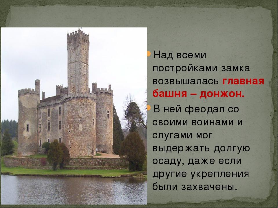 Над всеми постройками замка возвышалась главная башня – донжон. В ней феодал...