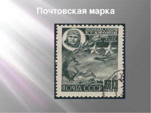Почтовская марка