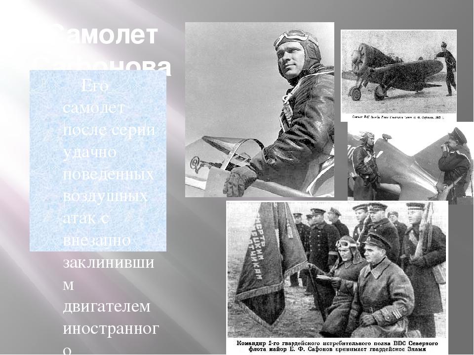 Самолет Сафонова Его самолет после серии удачно поведенных воздушных атак с в...