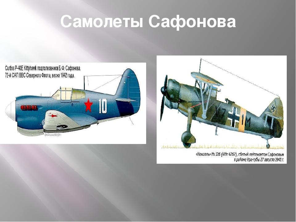 Самолеты Сафонова