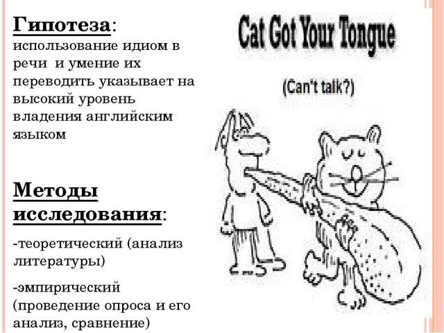 Гипотеза: использование идиом в речи и умение их переводить указывает на выс...