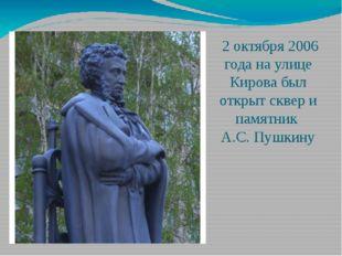 2 октября 2006 года на улице Кирова был открыт сквер и памятник А.С. Пушкину