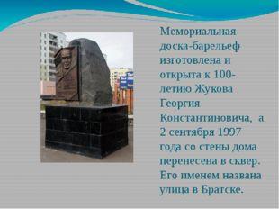Мемориальная доска-барельеф изготовлена и открыта к 100-летию Жукова Георгия