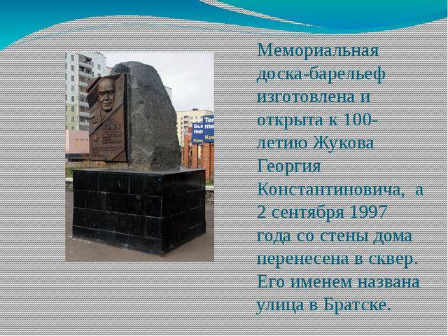 Мемориальная доска-барельеф изготовлена и открыта к 100-летию Жукова Георгия...