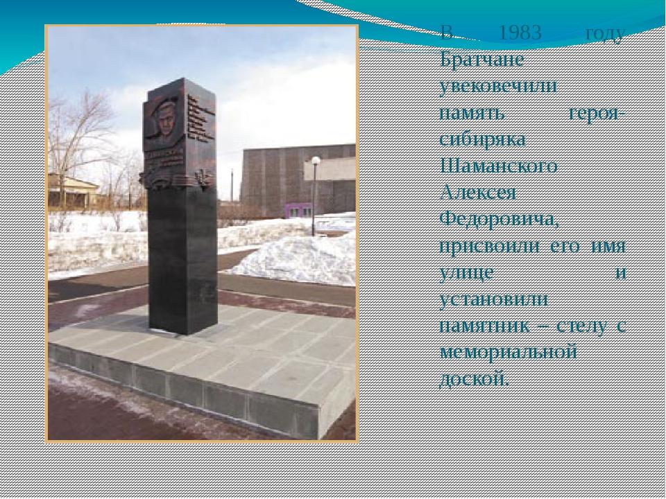 В 1983 году Братчане увековечили память героя-сибиряка Шаманского Алексея Фед...