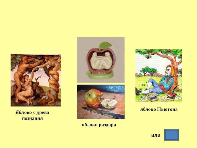 Яблоко с древа познания яблоко раздора яблоко Ньютона или
