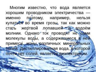 Многим известно, что вода является хорошим проводником электричества — именно