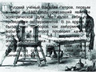 Русский учёный Василий Петров, первым в мире в 1802 году описавший явление эл