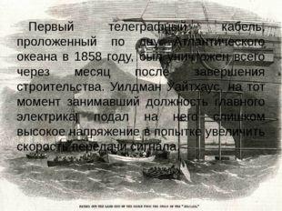 Первый телеграфный кабель, проложенный по дну Атлантического океана в 1858 го