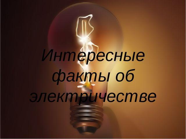 Интересные факты об электричестве