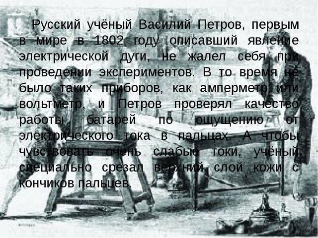 Русский учёный Василий Петров, первым в мире в 1802 году описавший явление эл...
