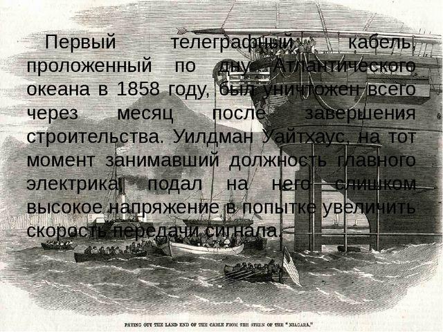 Первый телеграфный кабель, проложенный по дну Атлантического океана в 1858 го...