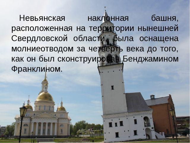Невьянская наклонная башня, расположенная на территории нынешней Свердловской...